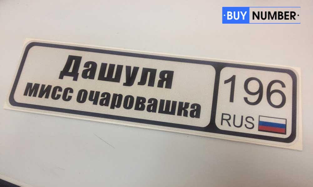 Номер на детскую коляску с именем Дашуля