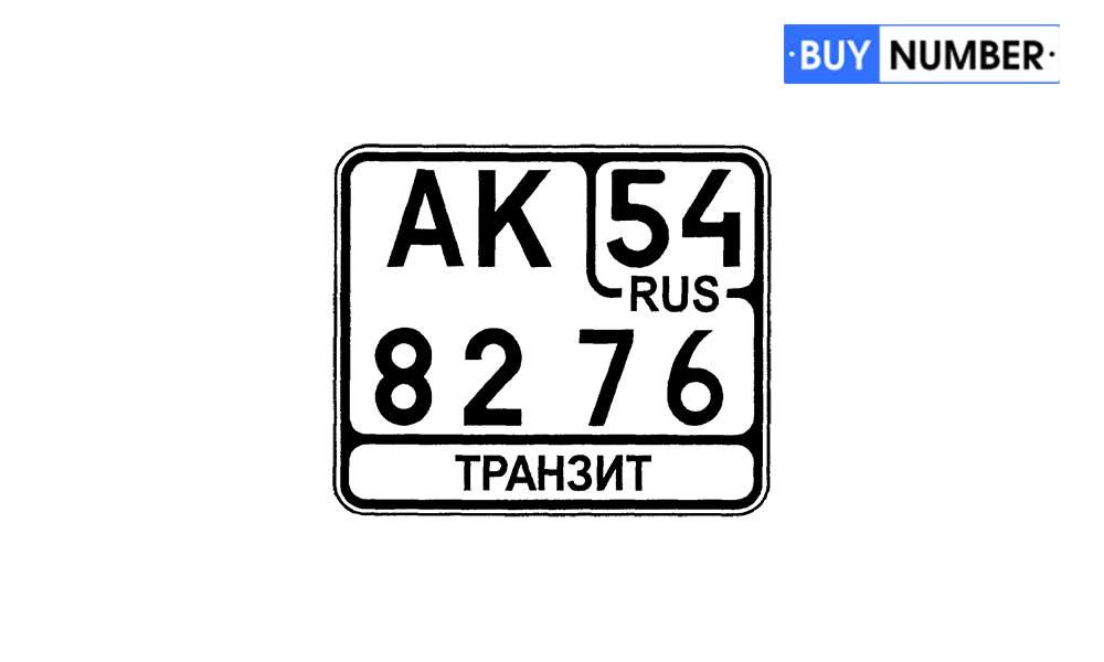 Транзитный государственный номерной знак автомобильного прицепа