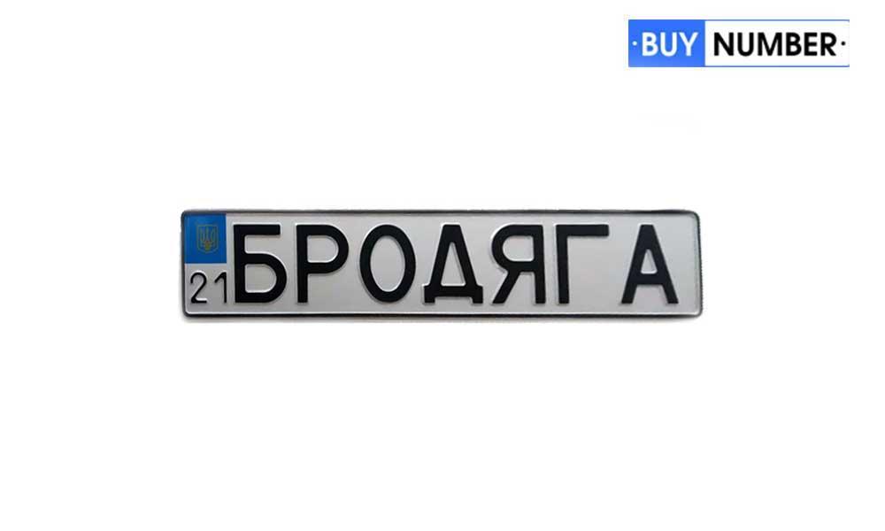 Дубликат именного гос номера Украины на автомобиль