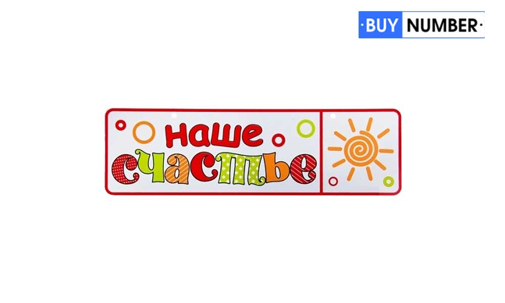 Номера для детской коляски с надписью