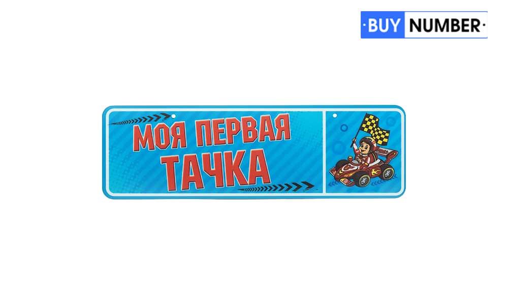 Номерки на детские коляски и автомобиль начинающему автолюбителю (материал пластик)