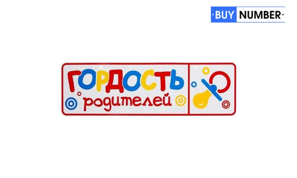 Подарочные номера на детскую коляску