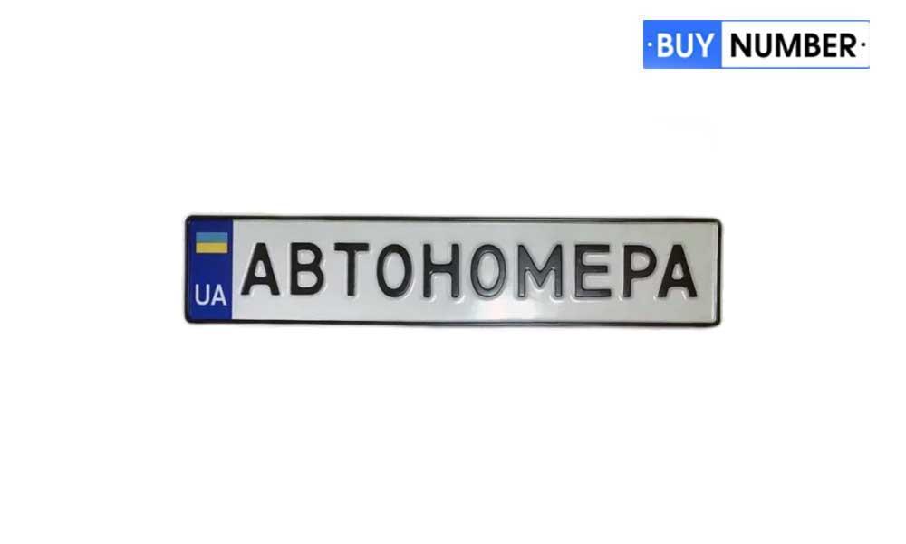 Сувенирный номерной знак Украины на авто