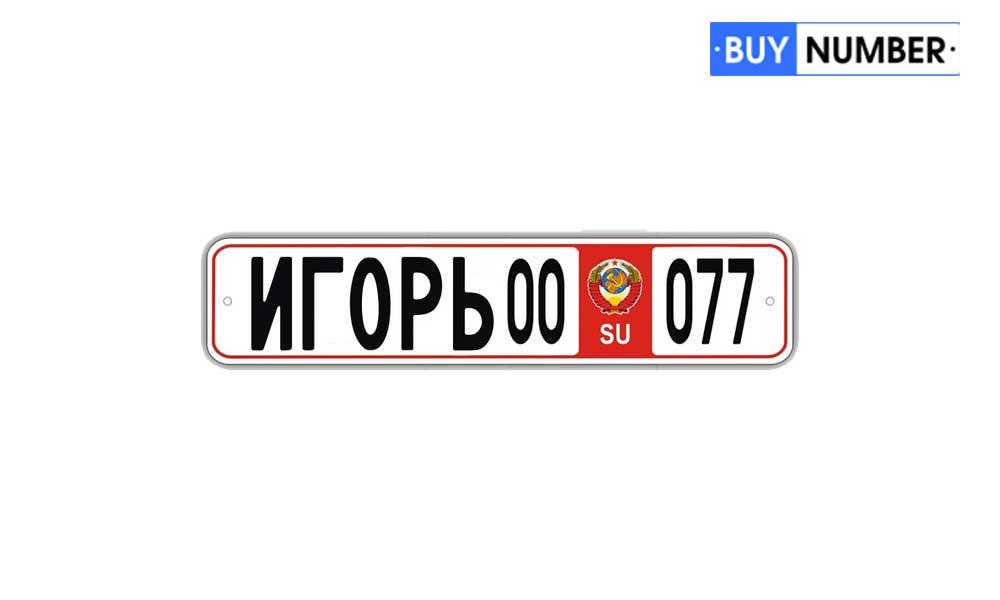Дубликат номера СССР нового образца с именем на автомобили новый ГОСТ