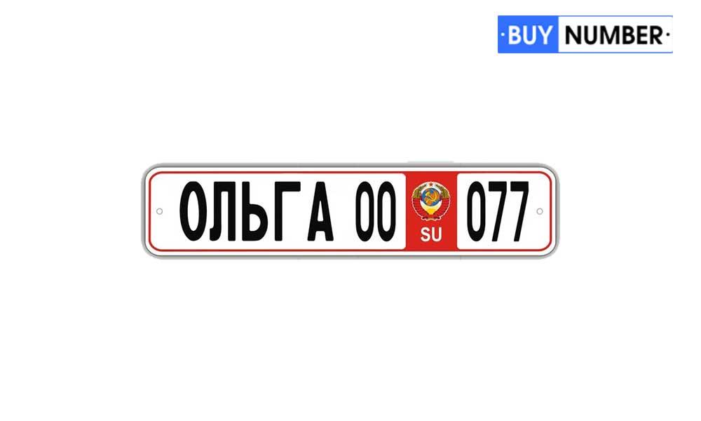 Дубликаты номерных регистрационных знаков СССР с женским именем
