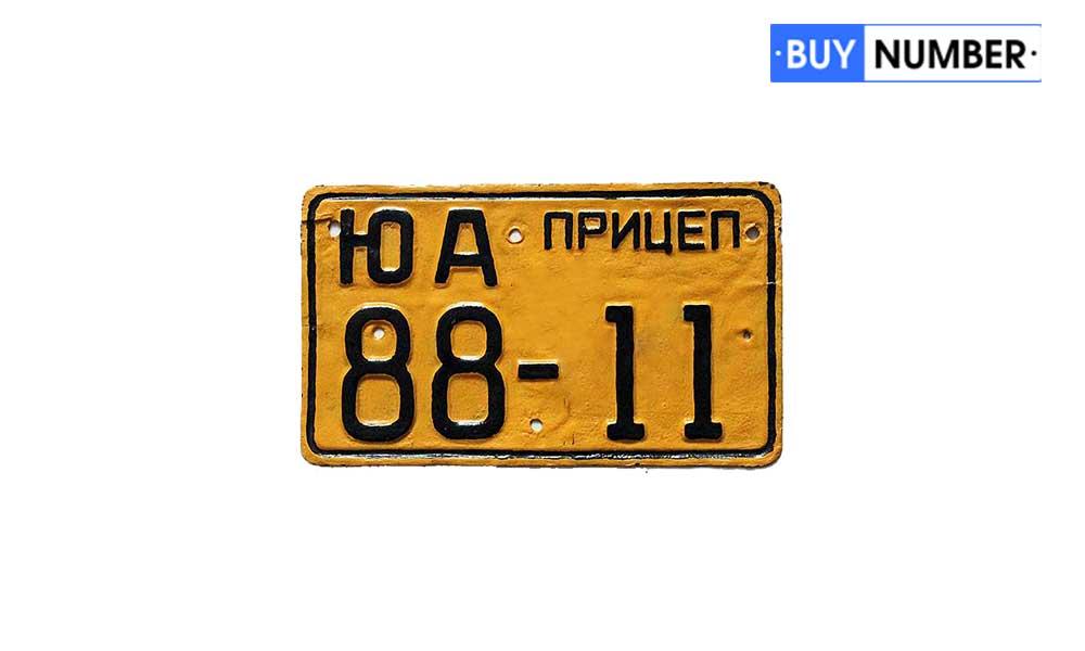 Дубликат советского послевоенного номера на автомобильный прицеп СССР