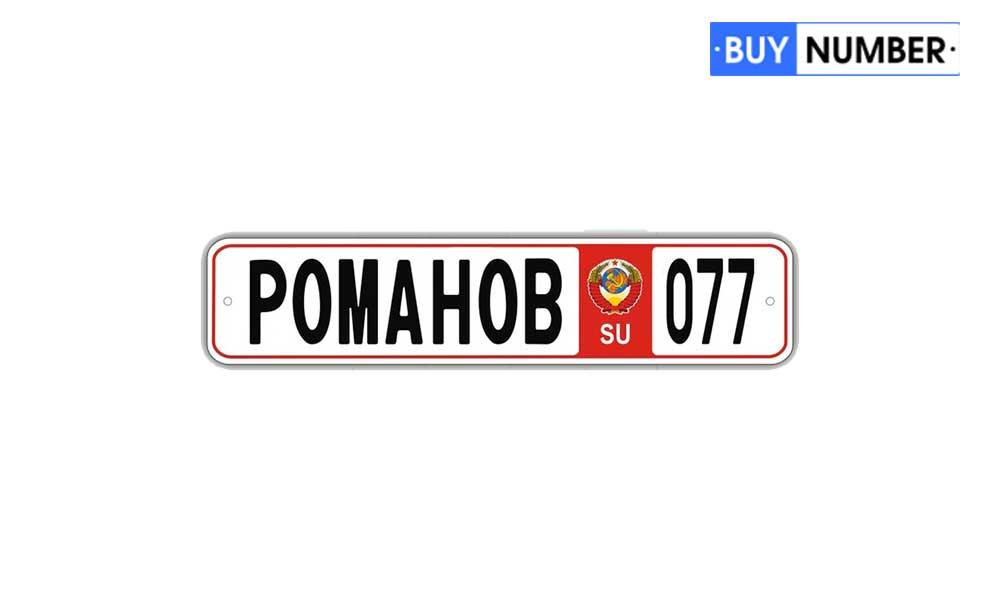 Номерной знак СССР нового образца с фамилией для автомобильных и иных транспортных средств