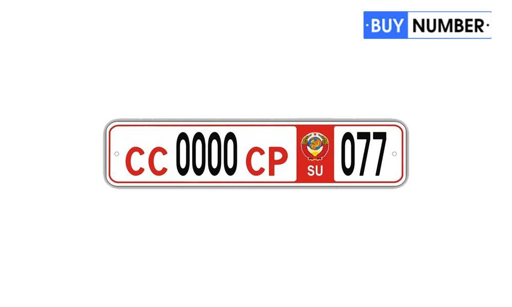 Автомобильный номерной знак СССР нового типа для гос служащих