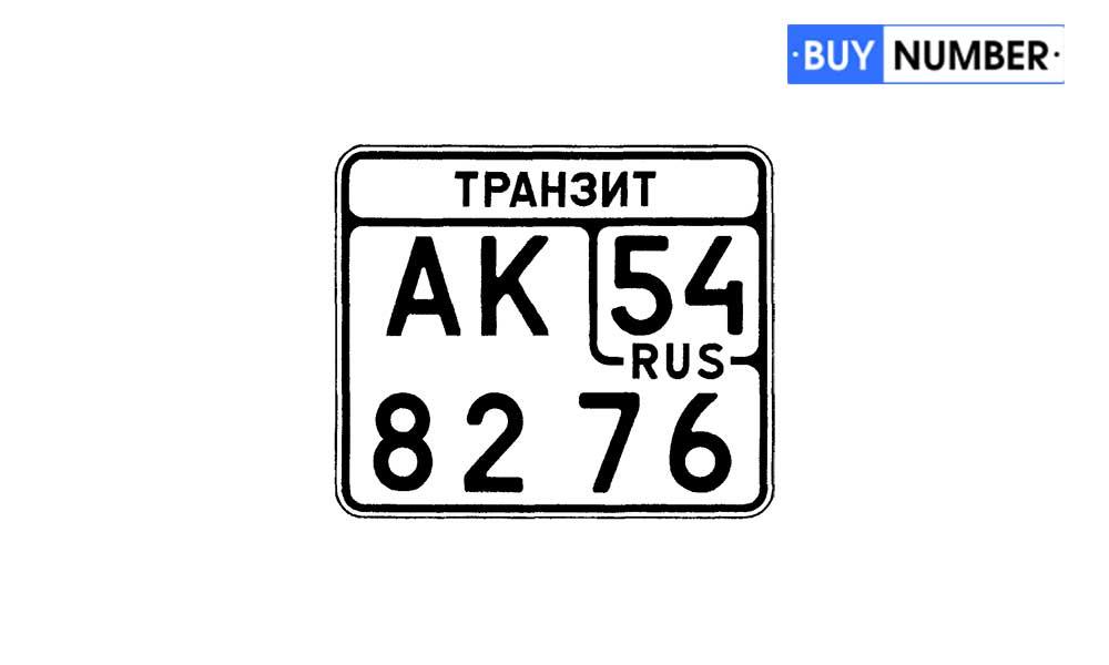 Дубликат транзитных номеров на мотоцикл тип 16
